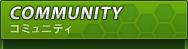 COMMUNITY コミュニティ