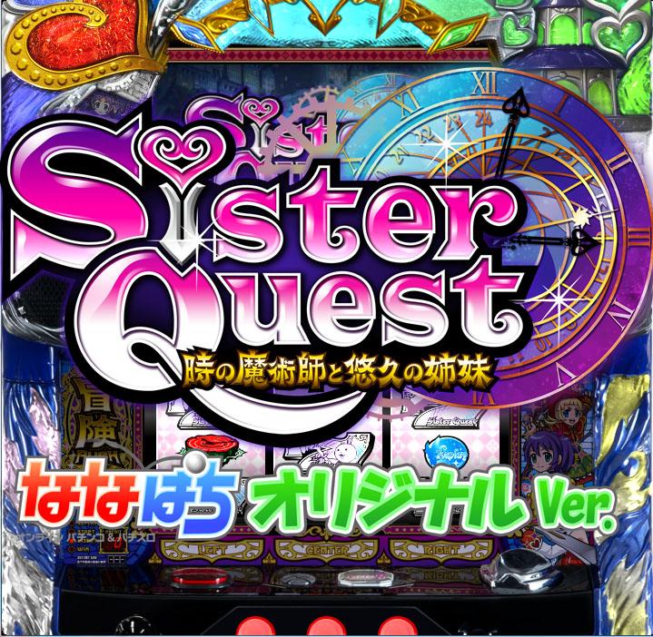 シスタークエスト 〜時の魔術師と悠久の姉妹〜 ななぱちオリジナルver