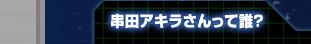 串田アキラさんって誰?