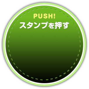 push! スタンプを押す