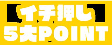 一押し5大POINT